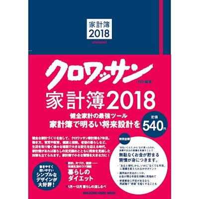 家計簿  2018 /マガジンハウス