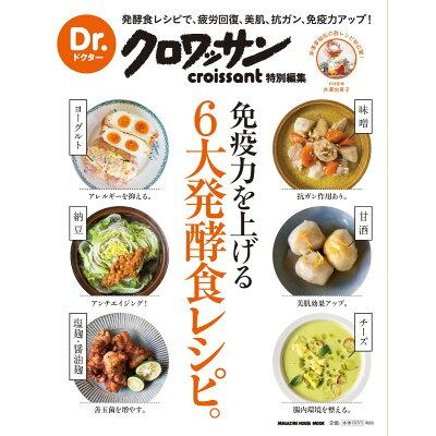免疫力を上げる6大発酵食レシピ。   /マガジンハウス/井澤由美子