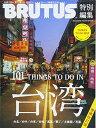 台湾で見る、買う、食べる、101のこと。   増補改訂版/マガジンハウス