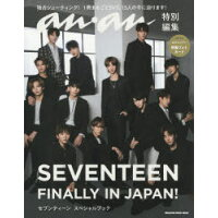 SEVENTEEN FINALLY IN JAPAN! セブンティーンスペシャルブック  /マガジンハウス
