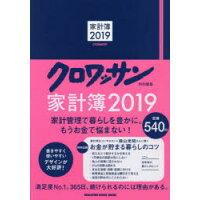 家計簿  2019 /マガジンハウス