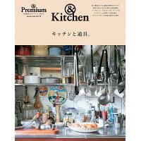 キッチンと道具。   /マガジンハウス