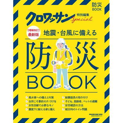 最新版地震・台風に備える防災BOOK   増補改訂/マガジンハウス