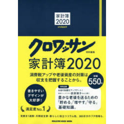 家計簿  2020 /マガジンハウス