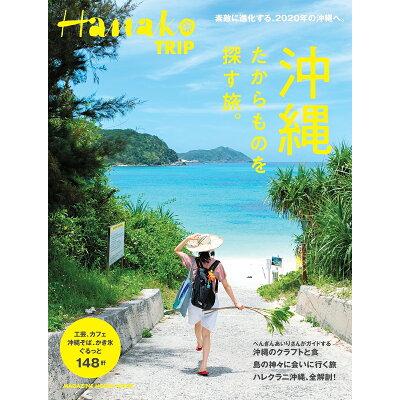 Hanako TRIP 沖縄たからものを探す旅。   /マガジンハウス