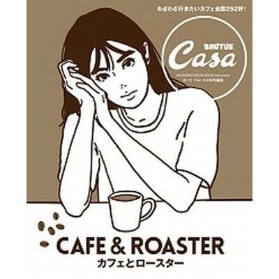 カフェとロースター わざわざ行きたいカフェ全国252軒!  /マガジンハウス