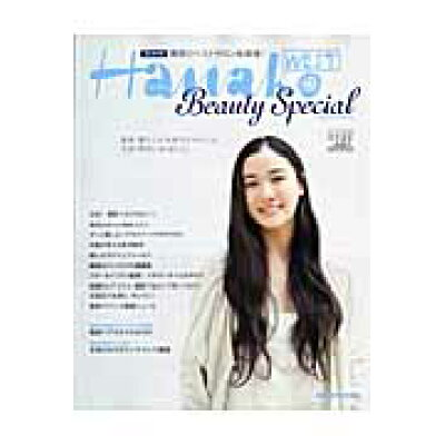 Hanako WEST Beauty Special 完全保存版  /マガジンハウス