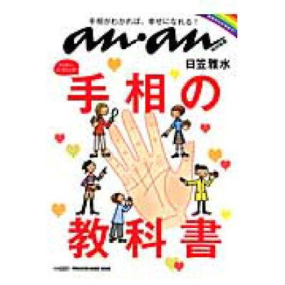ハッピ-・リ-ディング!手相の教科書   /マガジンハウス/日笠雅水
