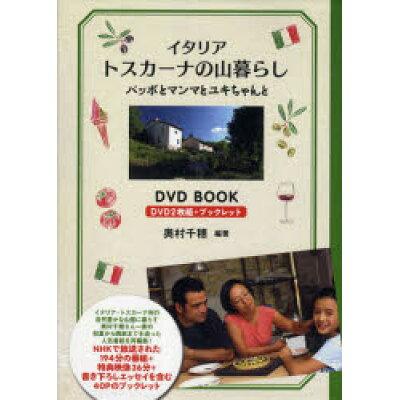 DVD>イタリアトスカ-ナの山暮らし   /マガジンハウス