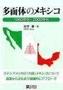 多面体のメキシコ 1960年代~2000年代  /明文書房/石井章