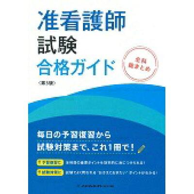 准看護師試験合格ガイド   第3版/メヂカルフレンド社