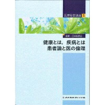 健康とは,疾病とは 患者論と医の倫理  1 第2版/メヂカルフレンド社/日本医師会