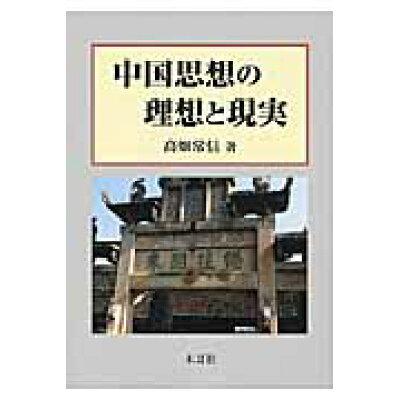中国思想の理想と現実   /木耳社/高畑常信