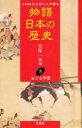 物語日本の歴史 その時代を見た人が語る 第8巻 /木耳社/笠原一男