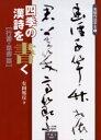 四季の漢詩を書く  行書・草書篇 /可成屋/有岡しゅん崖
