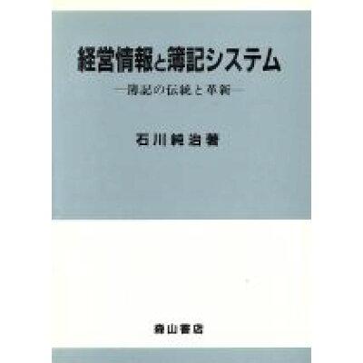 経営情報と簿記システム   /森山書店/石川純治