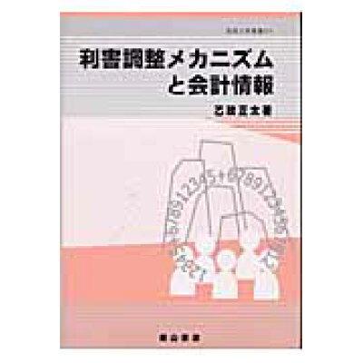 利害調整メカニズムと会計情報   /森山書店/乙政正太