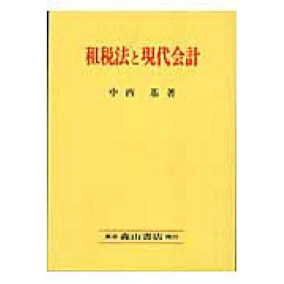 租税法と現代会計   /森山書店/中西基