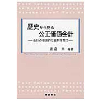 歴史から見る公正価値会計 会計の根源的な役割を問う  /森山書店/渡辺泉