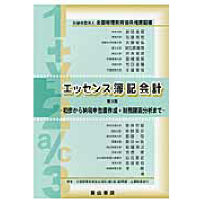 エッセンス簿記会計   第9版/森山書店/新田忠誓