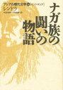ナガ族の闘いの物語   /めこん/レンドラ
