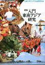 入門東南アジア研究   新版/めこん/上智大学アジア文化研究所