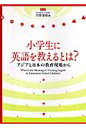 小学生に英語を教えるとは? アジアと日本の教育現場から  /めこん/河原俊昭