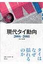 現代タイ動向  2006-2008 /めこん/日本タイ協会