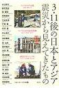 3・11後の日本とアジア 震災から見えてきたもの  /めこん/早稲田大学アジア研究機構