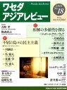 ワセダアジアレビュー No.18