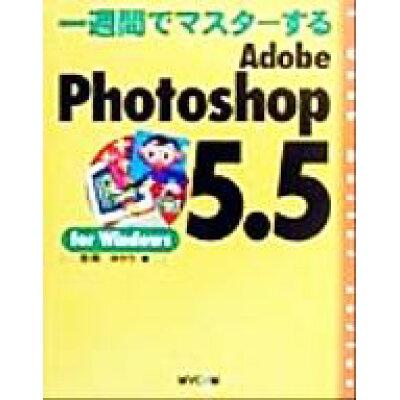 一週間でマスタ-するAdobe Photoshop 5.5 for Window   /マイナビ出版/吉岡ゆかり