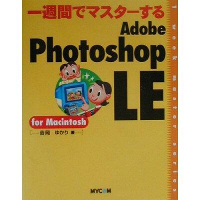 一週間でマスタ-するAdobe Photoshop LE for Macinto   /マイナビ出版/吉岡ゆかり