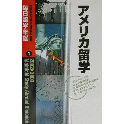 毎日留学年鑑  2002-2003 1 /マイナビ出版/毎日コミュニケ-ションズ