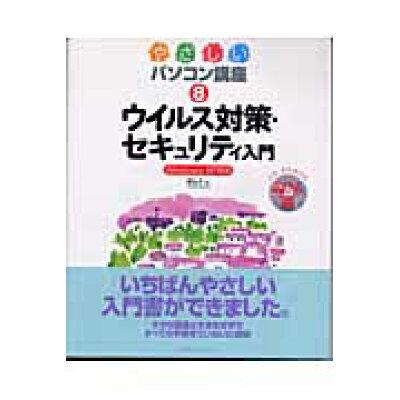 ウイルス対策・セキュリティ入門 Windows XP対応  /マイナビ出版/東弘子