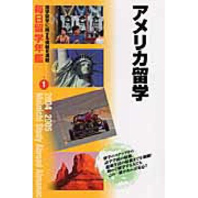 毎日留学年鑑  2004→2005 1 /マイナビ出版/毎日コミュニケ-ションズ