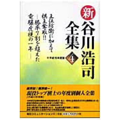 新谷川浩司全集  4 /マイナビ出版/谷川浩司