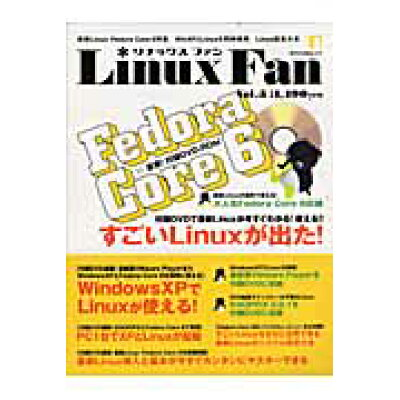 リナックスファン  vol.5 /マイナビ出版