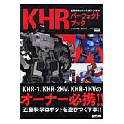 KHRパ-フェクトブック 近藤科学ロボットを遊びつくす本  /マイナビ出版/石井英男(テクニカルライタ-)
