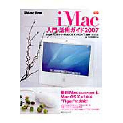 iMac fan iMac入門・活用ガイド Intelプロセッサ・Mac OS 10 v10. 2007 /マイナビ出版/小泉森弥