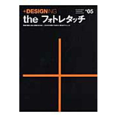 +designing theフォトレタッチ 写真の補正と加工を極めるために、これだけは覚えてお  /マイナビ出版