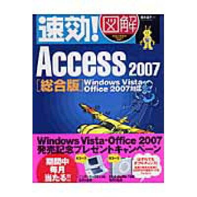速効!図解Access 2007 Windows Vista・Office 2007 総合版 /マイナビ出版/国本温子