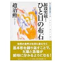 初段突破!ひと目の布石   /マイナビ出版/趙治勲