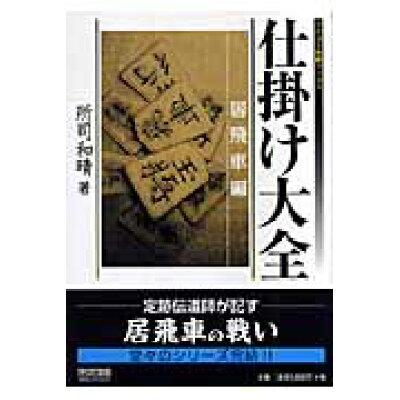 仕掛け大全  居飛車編 /マイナビ出版/所司和晴