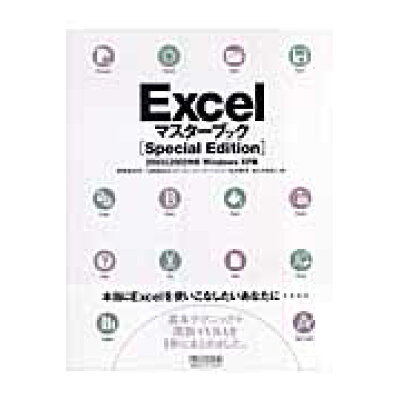 Excelマスタ-ブック 2003 & 2002対応  Special/マイナビ出版/伊東知代子
