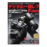 デジタル一眼レフfan  vol.1 /マイナビ出版