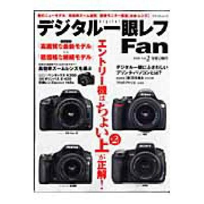 デジタル一眼レフfan  vol.2 /マイナビ出版