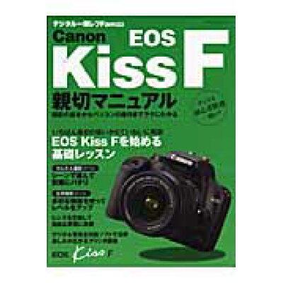 Canon EOS Kiss F親切マニュアル   /マイナビ出版