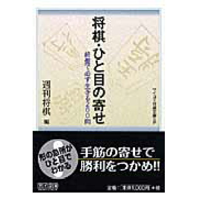 将棋・ひと目の寄せ   /マイナビ出版/週刊将棋編集部