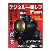デジタル一眼レフfan  vol.4 /マイナビ出版