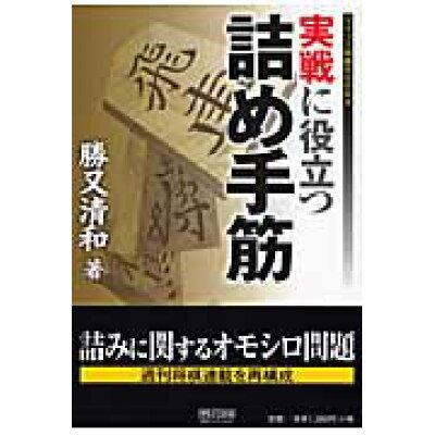 実戦に役立つ詰め手筋   /マイナビ出版/勝又清和